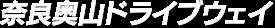 奈良|世界遺産「春日山原始林」をドライブ|奈良奥山ドライブウェイ